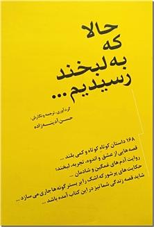 کتاب حالا که به لبخند رسیدیم - 168 داستان کوتاه - خرید کتاب از: www.ashja.com - کتابسرای اشجع