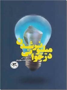 کتاب میلیونر شدن در جوانی - روانشناسی تجارت - خرید کتاب از: www.ashja.com - کتابسرای اشجع