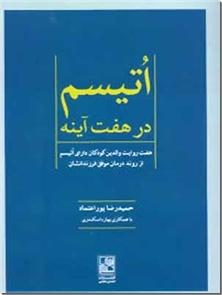 کتاب اتیسم در هفت آینه - اوتیسم - روایت هایی از روند بهبودی اوتیسم کودکان - خرید کتاب از: www.ashja.com - کتابسرای اشجع