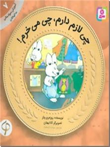 کتاب آموزش سواد مالی به کودکان 7 - چی لازم دارم چی می خرم - خرید کتاب از: www.ashja.com - کتابسرای اشجع