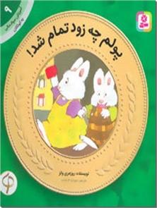 کتاب آموزش سواد مالی به کودکان 9 - پولم چه زود تمام شد! - خرید کتاب از: www.ashja.com - کتابسرای اشجع
