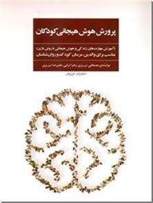 کتاب پرورش هوش هیجانی کودکان - مناسب برای مربیان و والدین - خرید کتاب از: www.ashja.com - کتابسرای اشجع