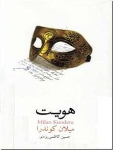 کتاب هویت - ادبیات - داستان کوتاه - خرید کتاب از: www.ashja.com - کتابسرای اشجع