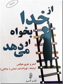 کتاب از خدا بخواه او می دهد - این حق شماست که زندگی شاد و خوبی داشته باشید - خرید کتاب از: www.ashja.com - کتابسرای اشجع