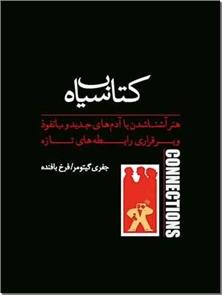کتاب کتاب سیاه - connections - هنر برقراری روابط - خرید کتاب از: www.ashja.com - کتابسرای اشجع
