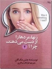 کتاب زن ها مردها را از دست می دهند چرا - 2 - ارائه راهکارهایی مناسب برای مشکلات ازدواج - خرید کتاب از: www.ashja.com - کتابسرای اشجع