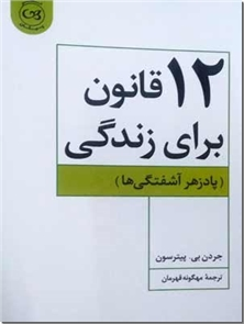 کتاب 12 قانون برای زندگی - پادزهر آشفتگی - خرید کتاب از: www.ashja.com - کتابسرای اشجع