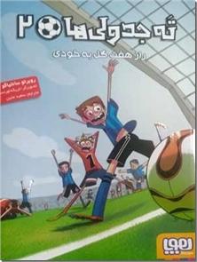 کتاب ته جدولی ها 2 - راز هفت گل به خودی - رمان نوجوانان - خرید کتاب از: www.ashja.com - کتابسرای اشجع