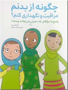 کتاب چگونه از بدنم مراقبت و نگهداری کنم - بزرگتر - پاسخ به سوالاتی که دختران بزرگتر نمی توانند بپرسند - خرید کتاب از: www.ashja.com - کتابسرای اشجع