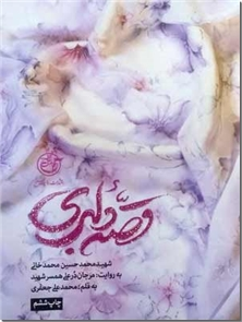 کتاب قصه دلبری - ادبیات دفاع مقدس - خرید کتاب از: www.ashja.com - کتابسرای اشجع