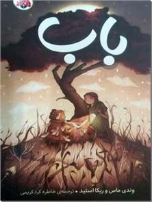 کتاب باب - رمان نوجوانان - خرید کتاب از: www.ashja.com - کتابسرای اشجع