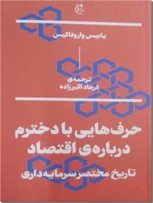 کتاب حرف هایی با دخترم درباره اقتصاد - تاریخ مختصر سرمایه داری - خرید کتاب از: www.ashja.com - کتابسرای اشجع