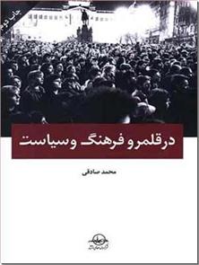 کتاب در قلمرو فرهنگ و سیاست - مقالات محمد صادقی و گفتگو های وی با اهل فرهنگ و سیاست - خرید کتاب از: www.ashja.com - کتابسرای اشجع