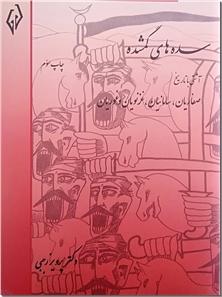 کتاب سده های گمشده 2 - صفاریان تا غوریان - کارنامه تاریخ ایران - خرید کتاب از: www.ashja.com - کتابسرای اشجع