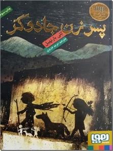 کتاب پسر زن جادوگر - رمان نوجوانان - خرید کتاب از: www.ashja.com - کتابسرای اشجع
