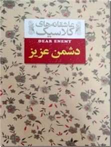 کتاب دشمن عزیز - ادامه داستان بابا لنگ دراز - خرید کتاب از: www.ashja.com - کتابسرای اشجع