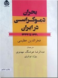 کتاب بحران دموکراسی در ایران - بین سال های 1320 تا 1332 - خرید کتاب از: www.ashja.com - کتابسرای اشجع