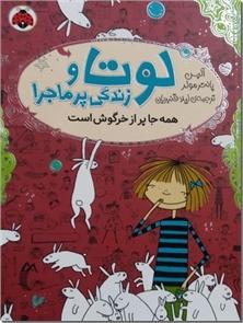 کتاب لوتا - همه جا پر از خرگوش است - لوتا و زندگی پرماجرا - خرید کتاب از: www.ashja.com - کتابسرای اشجع