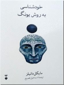 کتاب خودشناسی به روش یونگ - با استفاده از تکنیک رمزواره - خرید کتاب از: www.ashja.com - کتابسرای اشجع