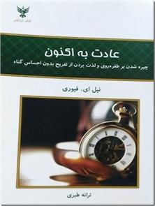 کتاب عادت به اکنون - چیره شدن بر طفره روی و لذت بردن از تفریح بدون احساس گناه - خرید کتاب از: www.ashja.com - کتابسرای اشجع