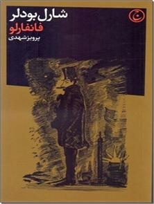 کتاب فانفارلو - ادبیات داستانی - خرید کتاب از: www.ashja.com - کتابسرای اشجع