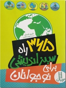 کتاب 365 راه سبزاندیشی برای نوجوانان - محیط زیستتان را نجات دهید - خرید کتاب از: www.ashja.com - کتابسرای اشجع