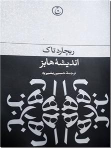 کتاب اندیشه هابز - بازاندیشی مساعی فکری هابز - خرید کتاب از: www.ashja.com - کتابسرای اشجع