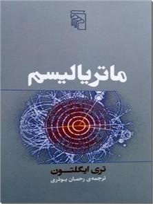 کتاب ماتریالیسم - جانی تازه در مفهوم مشترکات انسانی - خرید کتاب از: www.ashja.com - کتابسرای اشجع