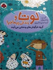 کتاب لوتا - گروه خرگوش های وحشی می آیند - لوتا و زندگی پرماجرا - خرید کتاب از: www.ashja.com - کتابسرای اشجع