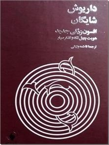 کتاب افسون زدگی شدید - هویت چهل تکه و تفکر سیار - خرید کتاب از: www.ashja.com - کتابسرای اشجع