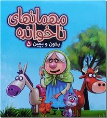 کتاب مهمان های ناخوانده - کتاب پازلی - بخون و بچین - خرید کتاب از: www.ashja.com - کتابسرای اشجع