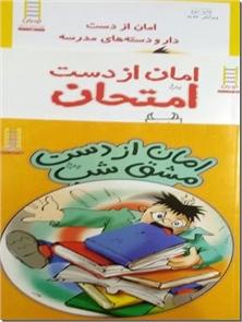 کتاب مجموعه داستان امان از دست امتحان و مشق و مدرسه - 3 کتاب داستان درباره  مدرسه برای نوجوانان - خرید کتاب از: www.ashja.com - کتابسرای اشجع