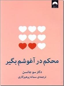 کتاب محکم در آغوشم بگیر - اگر به دنبال غنی تر کردن رابطه تان هستید، این کتاب را بخوانید - خرید کتاب از: www.ashja.com - کتابسرای اشجع