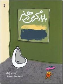 کتاب بازارگرمی در هنر - کمک به درک هنر معاصر - خرید کتاب از: www.ashja.com - کتابسرای اشجع