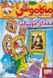 کتاب ماکاموشی  - جلدهای 10 تا 12 - داستان های ماکاموشی - خرید کتاب از: www.ashja.com - کتابسرای اشجع