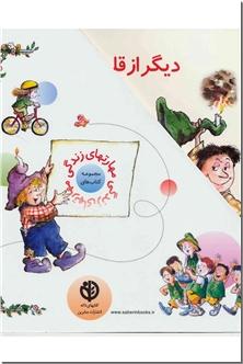 کتاب مهارت های زندگی 8 جلدی - 22 تا 29 - مجموعه مهارت های زندگی برای کودک و خانواده - خرید کتاب از: www.ashja.com - کتابسرای اشجع