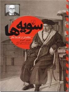 کتاب سویه ها - مطالعه ای در فلسفه هگل - خرید کتاب از: www.ashja.com - کتابسرای اشجع