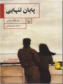 کتاب پایان تنهایی - ادبیات داستانی - رمان - خرید کتاب از: www.ashja.com - کتابسرای اشجع