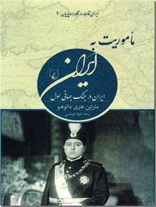 کتاب ماموریت به ایران - ایران قاجار در نگاه اروپاییان - خرید کتاب از: www.ashja.com - کتابسرای اشجع