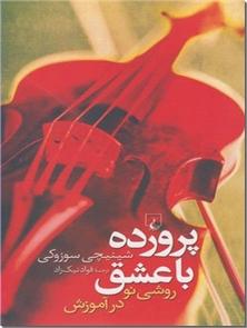 کتاب پرورده با عشق - روشی نو در آموزش - خرید کتاب از: www.ashja.com - کتابسرای اشجع