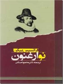 کتاب نو ارغنون - منطق جدید - خرید کتاب از: www.ashja.com - کتابسرای اشجع