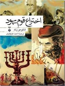 کتاب اختراع قوم یهود - روایتس از قوم یهود و اسرائیل - خرید کتاب از: www.ashja.com - کتابسرای اشجع