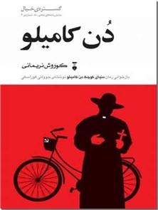 کتاب دن کامیلو - بازخوانی رمان من دن کامیلو هستم - خرید کتاب از: www.ashja.com - کتابسرای اشجع