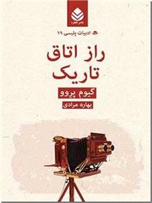 کتاب راز اتاق تاریک - ادبیات داستانی - ژانر جنایی - خرید کتاب از: www.ashja.com - کتابسرای اشجع
