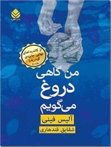 کتاب من گاهی دروغ می گویم - ادبیات داستانی - رمان - خرید کتاب از: www.ashja.com - کتابسرای اشجع
