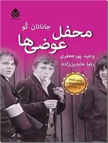 کتاب محفل عوضی ها -  - خرید کتاب از: www.ashja.com - کتابسرای اشجع