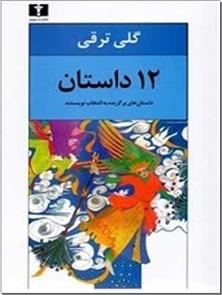 کتاب 12 داستان گلی ترقی - داستان های برگزیده به انتخاب نویسنده - خرید کتاب از: www.ashja.com - کتابسرای اشجع