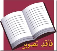 کتاب آتش زندان - داستانی درباره پایان حکومت رضاشاه و جنگ ایران و عراق - خرید کتاب از: www.ashja.com - کتابسرای اشجع