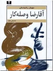 کتاب آقا رضا وصله کار - داستان یک بازجویی - خرید کتاب از: www.ashja.com - کتابسرای اشجع