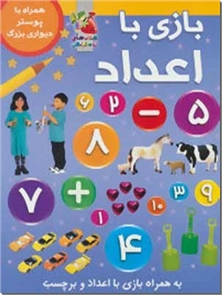 کتاب بازی با اعداد - همراه با پوستر دیواری بزرگ - خرید کتاب از: www.ashja.com - کتابسرای اشجع